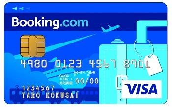 Booking.comカード(ブッキングドットコムカード)
