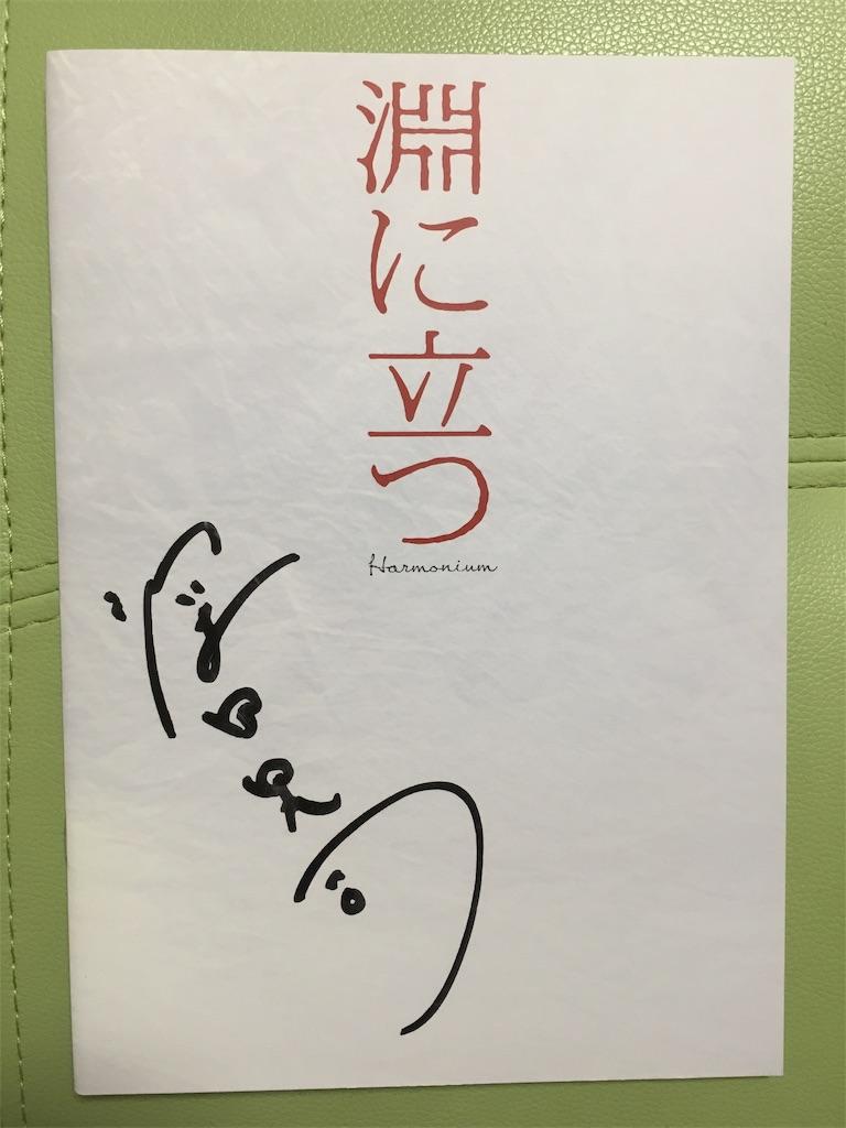 f:id:atsuatsutakechan:20190904004705j:image