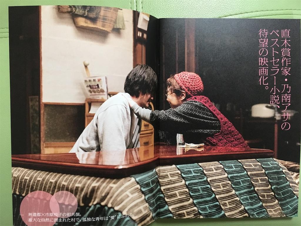 f:id:atsuatsutakechan:20190912222755j:image