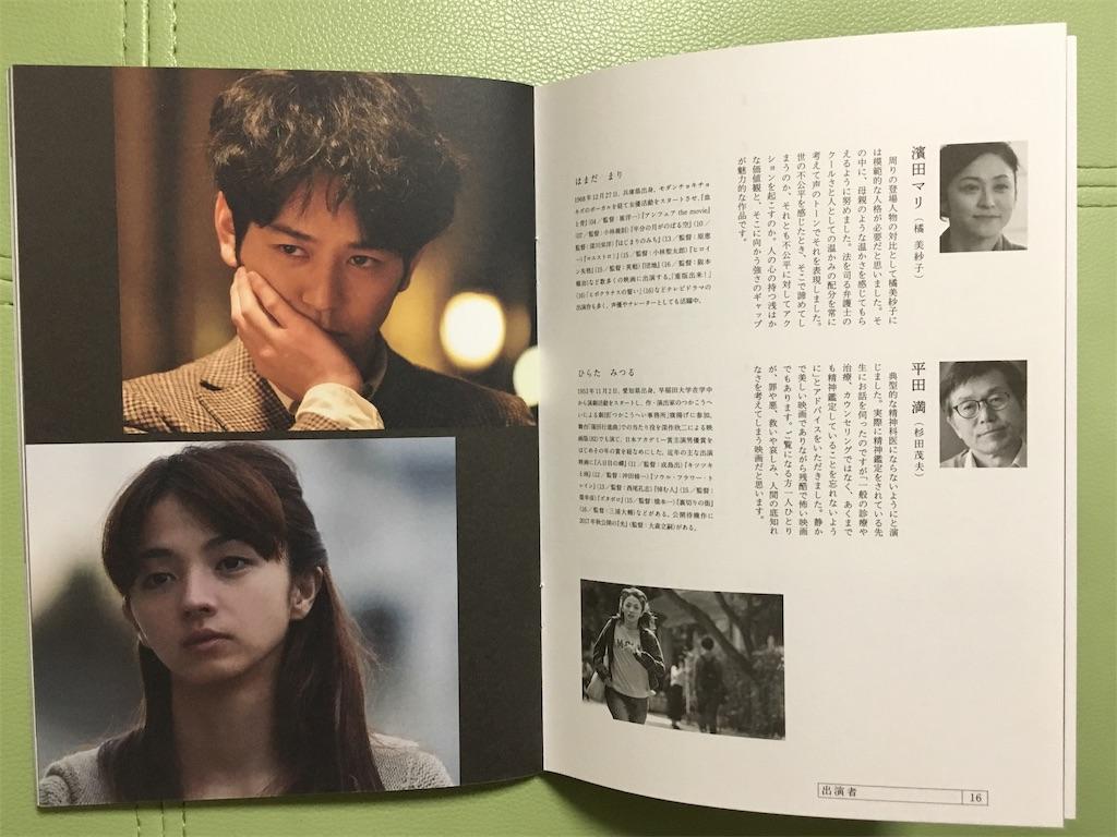 f:id:atsuatsutakechan:20190912223416j:image