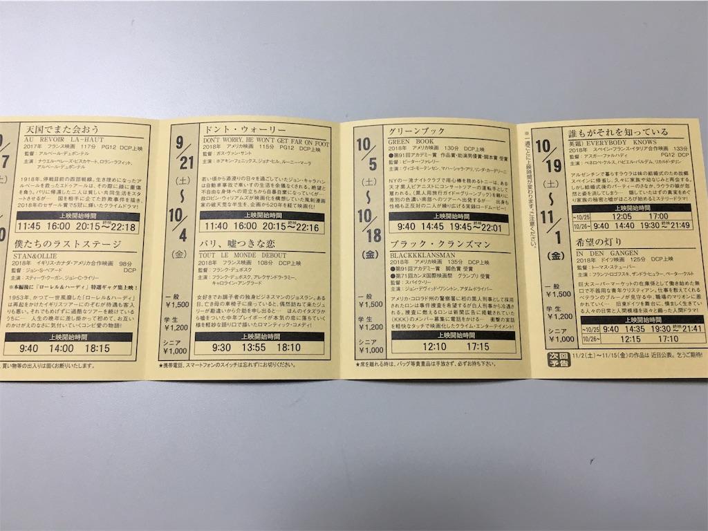 f:id:atsuatsutakechan:20191002090109j:image