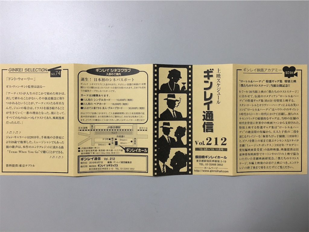 f:id:atsuatsutakechan:20191002090112j:image