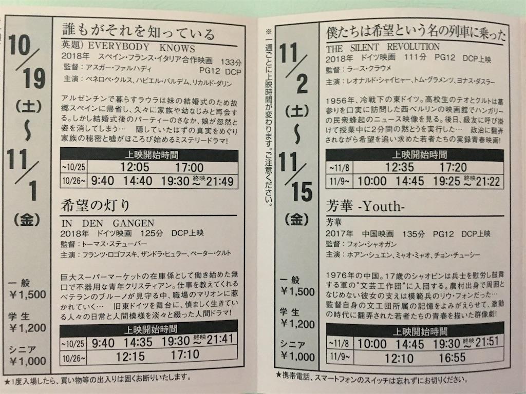 f:id:atsuatsutakechan:20191118172816j:image