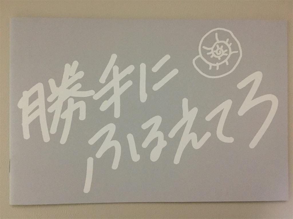 f:id:atsuatsutakechan:20191210235620j:image