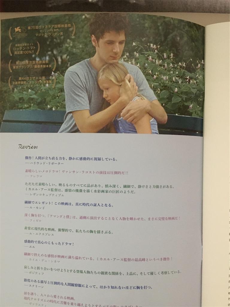 f:id:atsuatsutakechan:20191221005617j:image