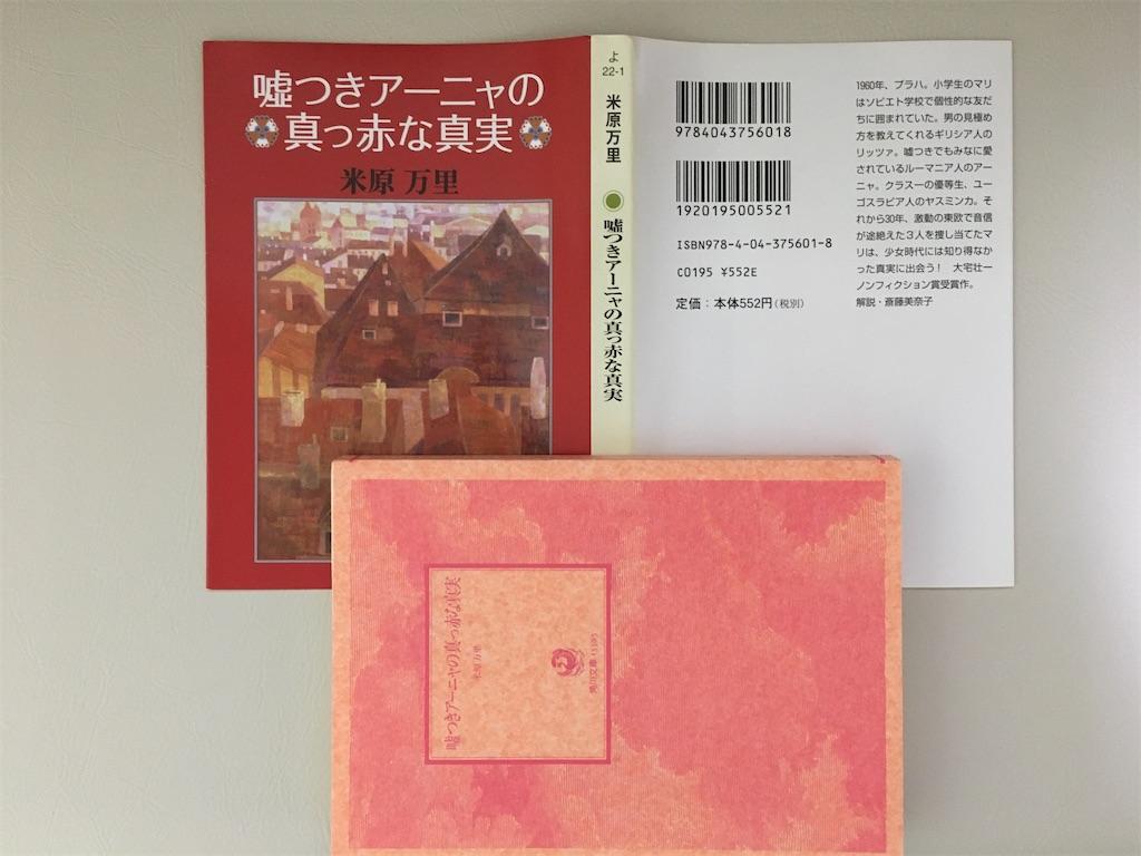 f:id:atsuatsutakechan:20200212211857j:image