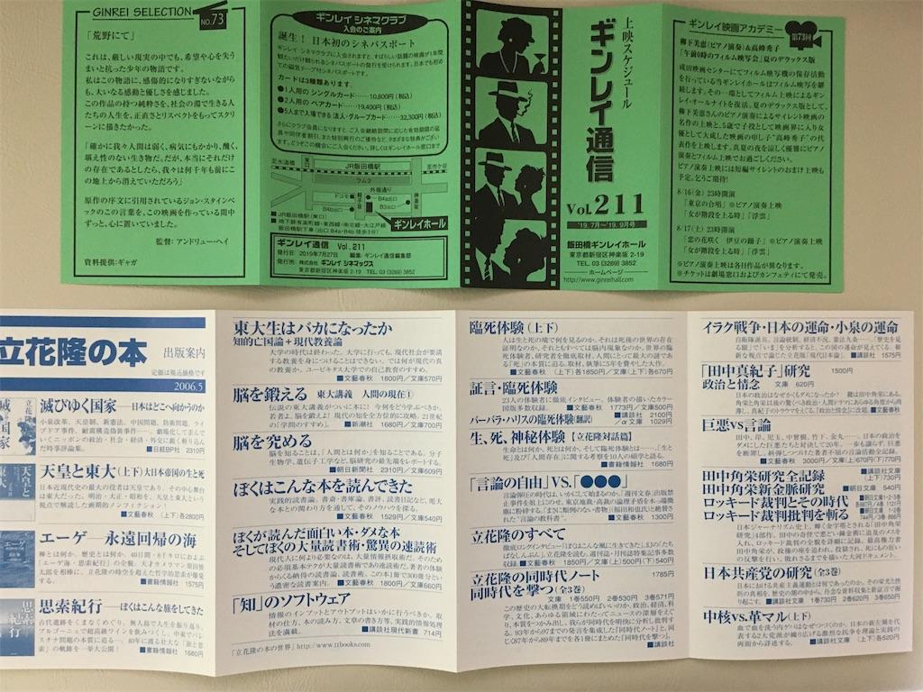 f:id:atsuatsutakechan:20200212220921j:image
