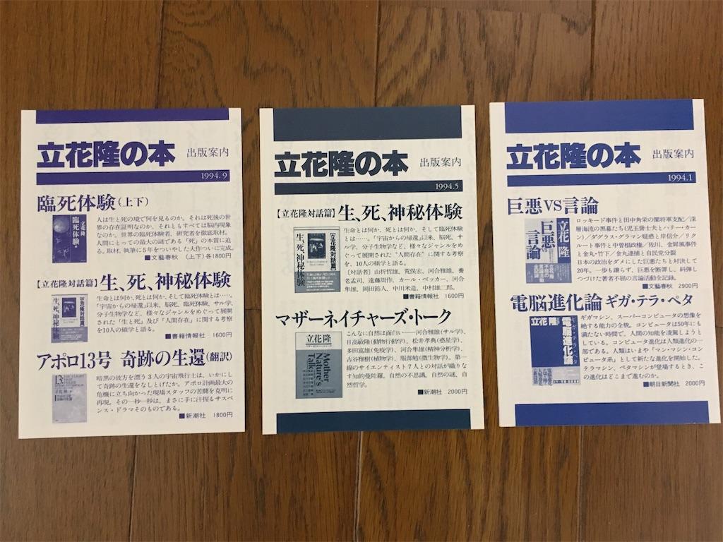f:id:atsuatsutakechan:20200212221010j:image
