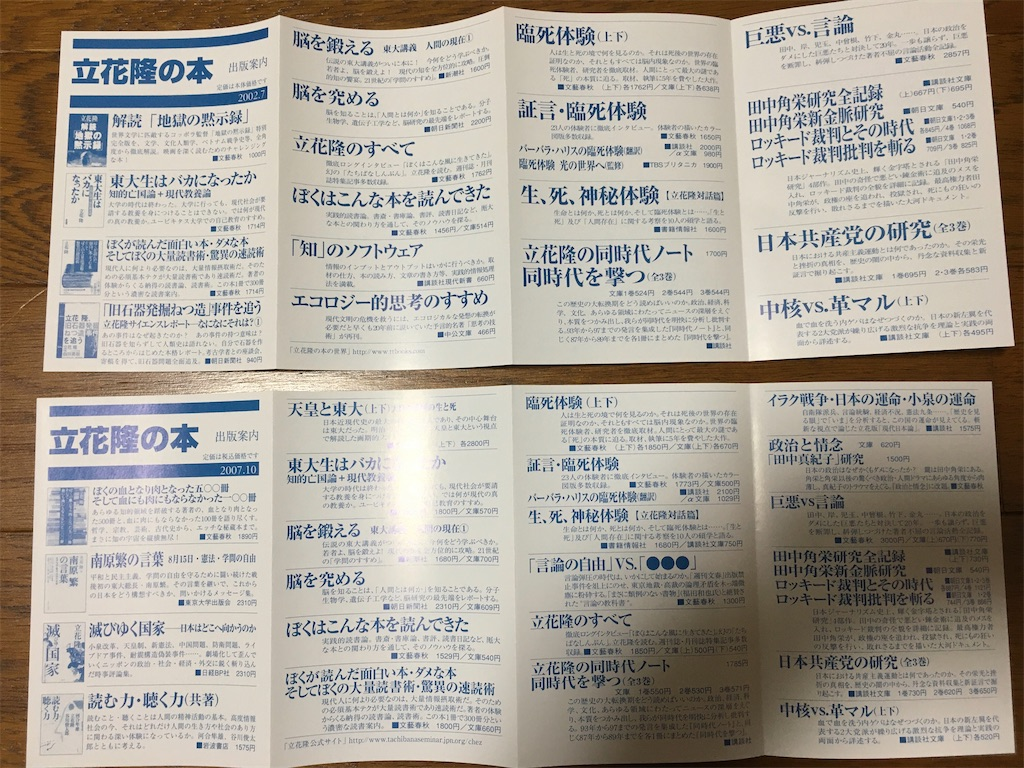 f:id:atsuatsutakechan:20200212221249j:image