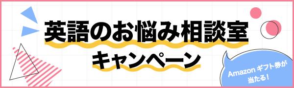 英語のお悩み相談室キャンペーン
