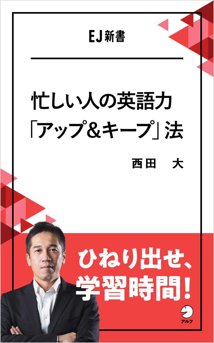 『忙しい人の英語力「アップ&キープ」法』西田 大著