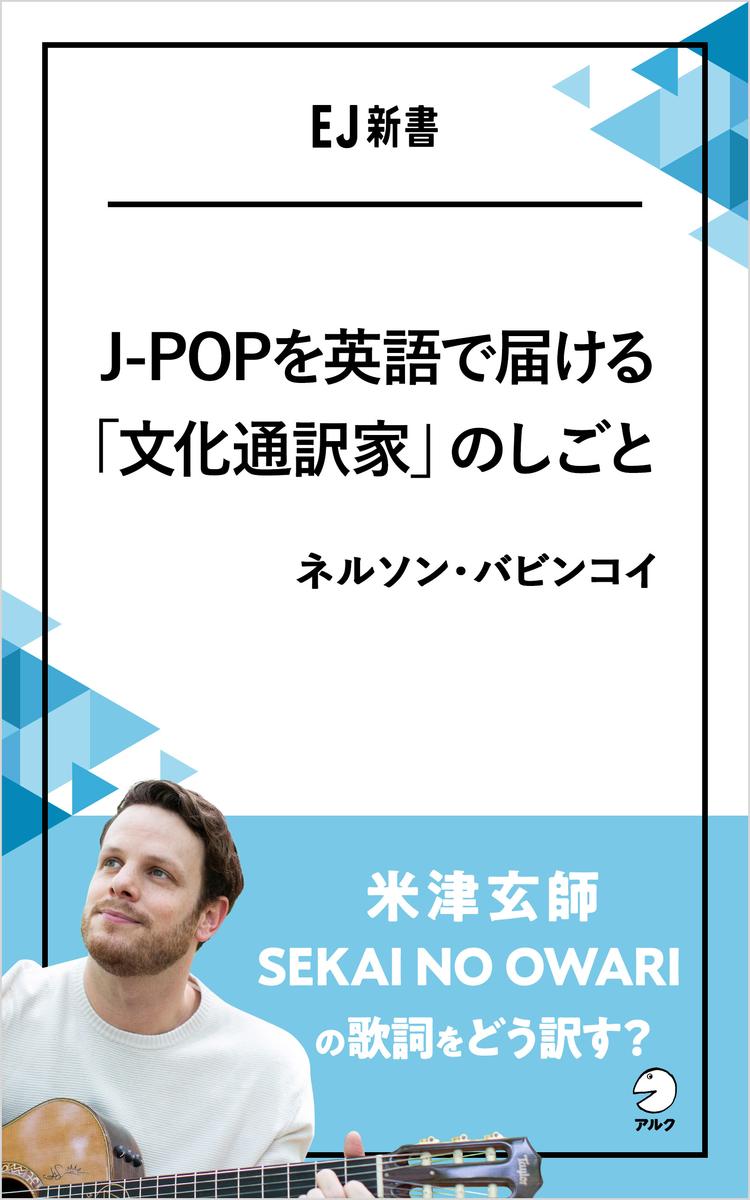 『J-POPを英語で届ける「文化通訳家」のしごと』ネルソン・バビンコイ著