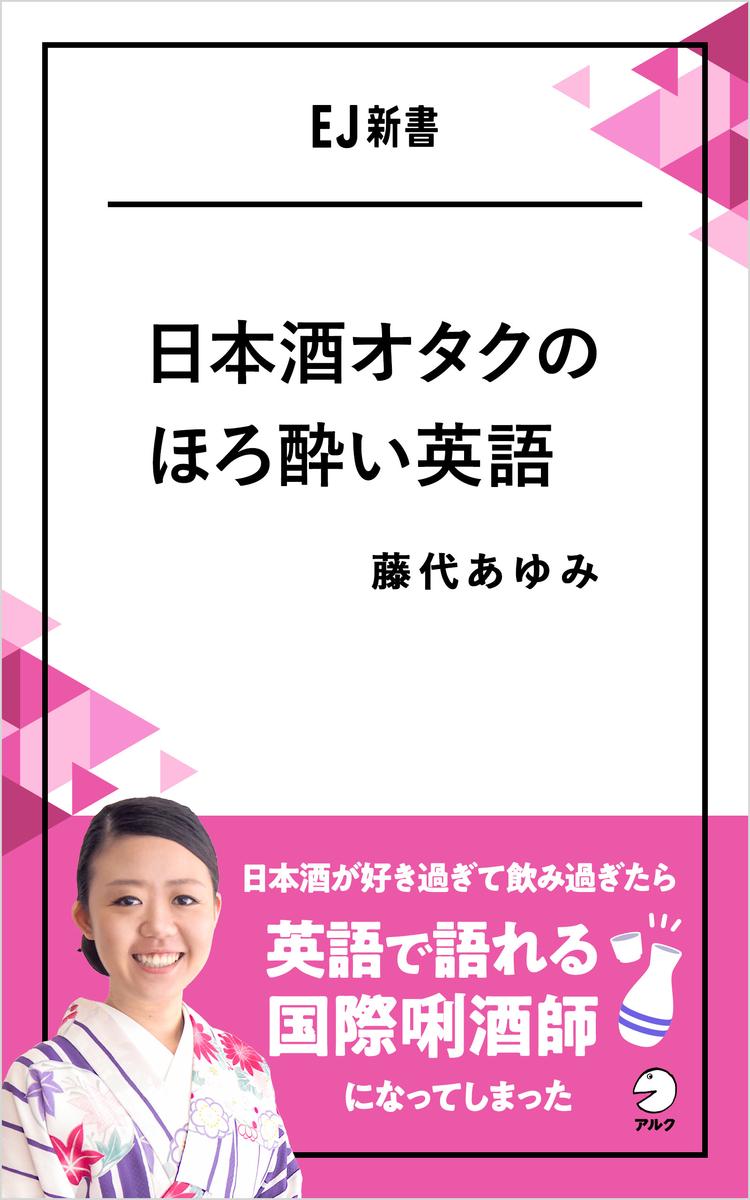 『日本酒オタクのほろ酔い英語』藤代あゆみ著