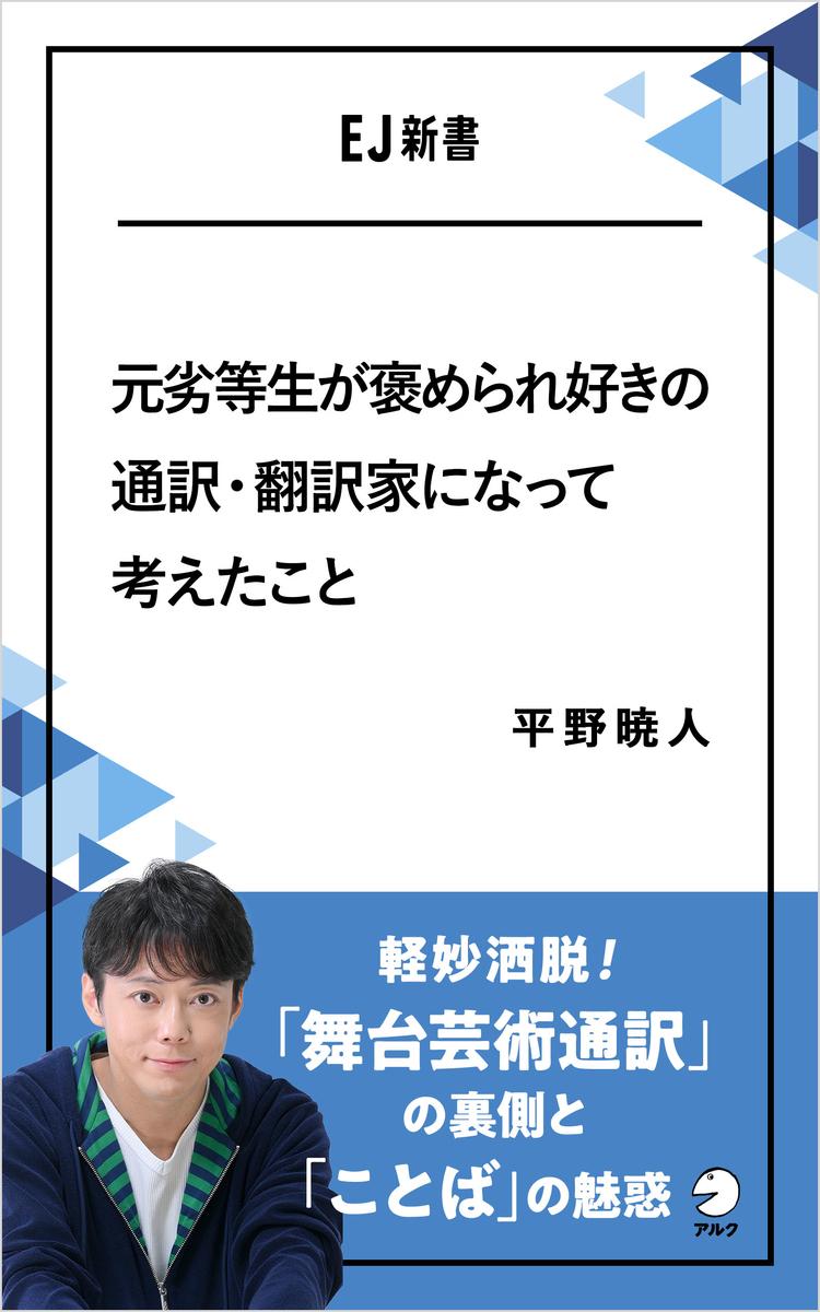 『元劣等生が褒められ好きの通訳・翻訳家になって考えたこと』平野暁人著