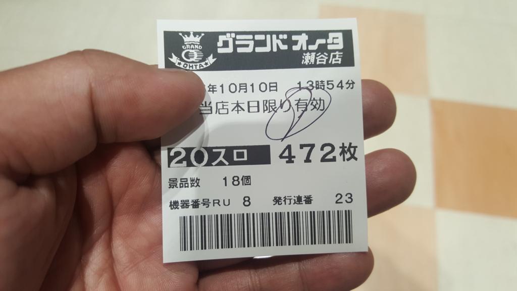 f:id:atsugiebina:20161011012145j:plain
