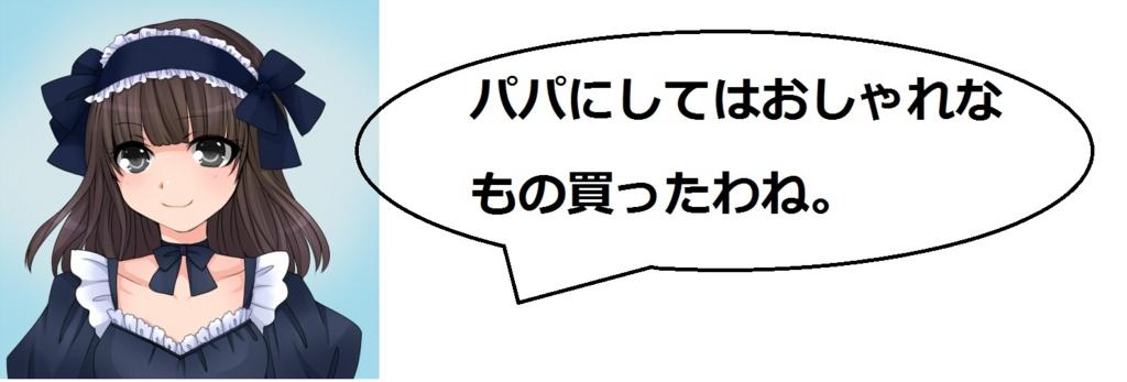 f:id:atsugiebina:20170214210629j:plain