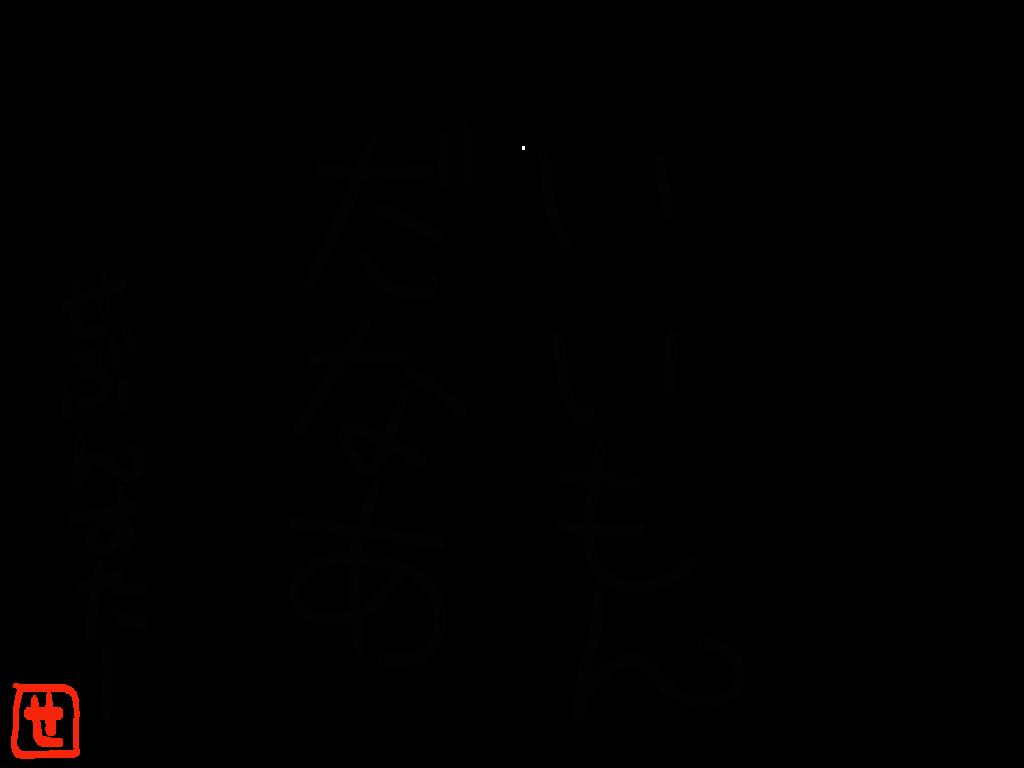 f:id:atsugiebina:20170423230317p:plain