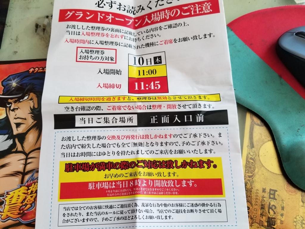 f:id:atsugiebina:20170806124300j:plain