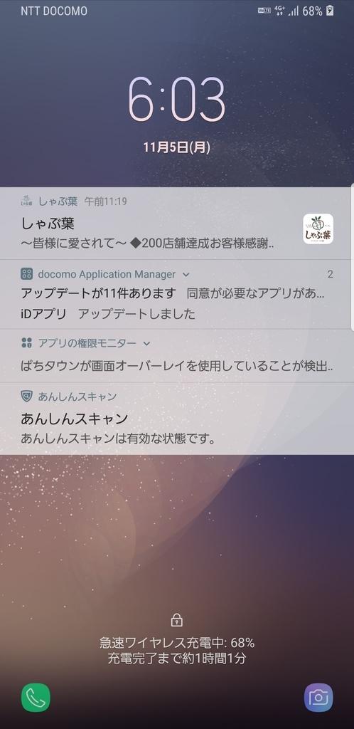 f:id:atsugiebina:20181105181717j:plain
