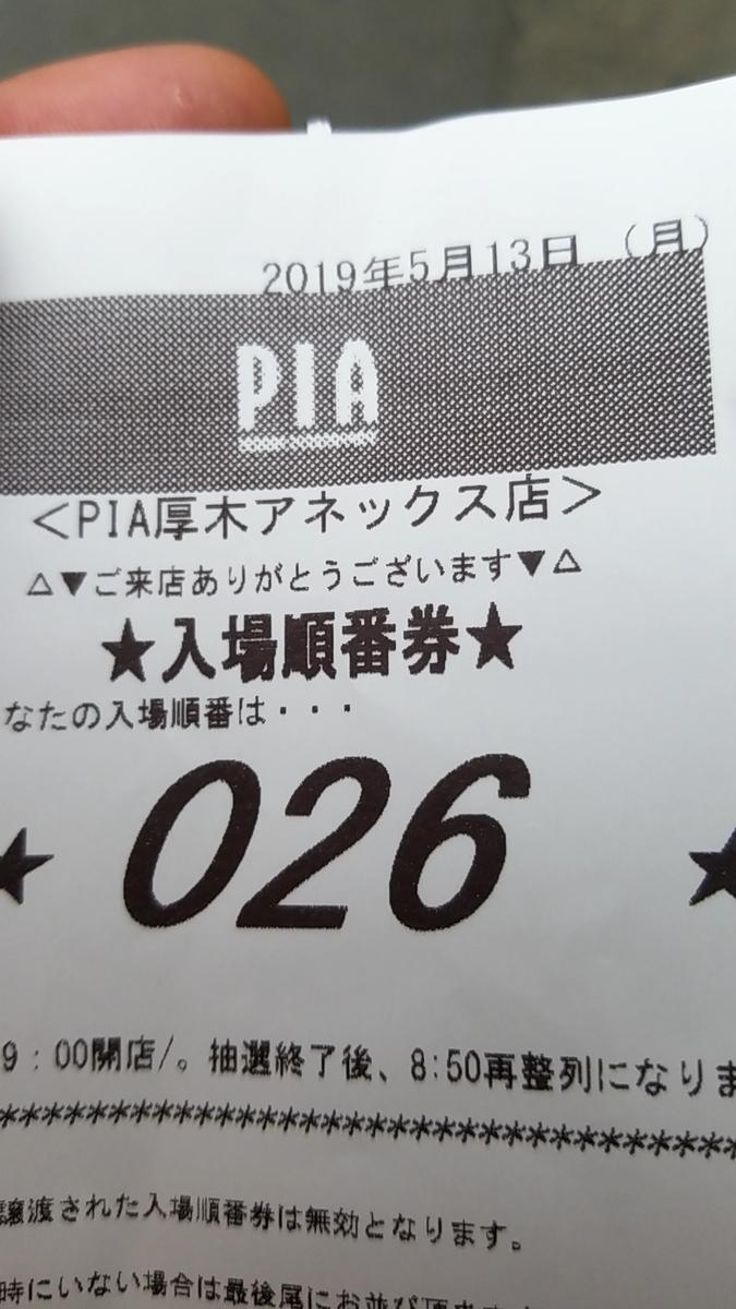f:id:atsugiebina:20190515002538j:plain