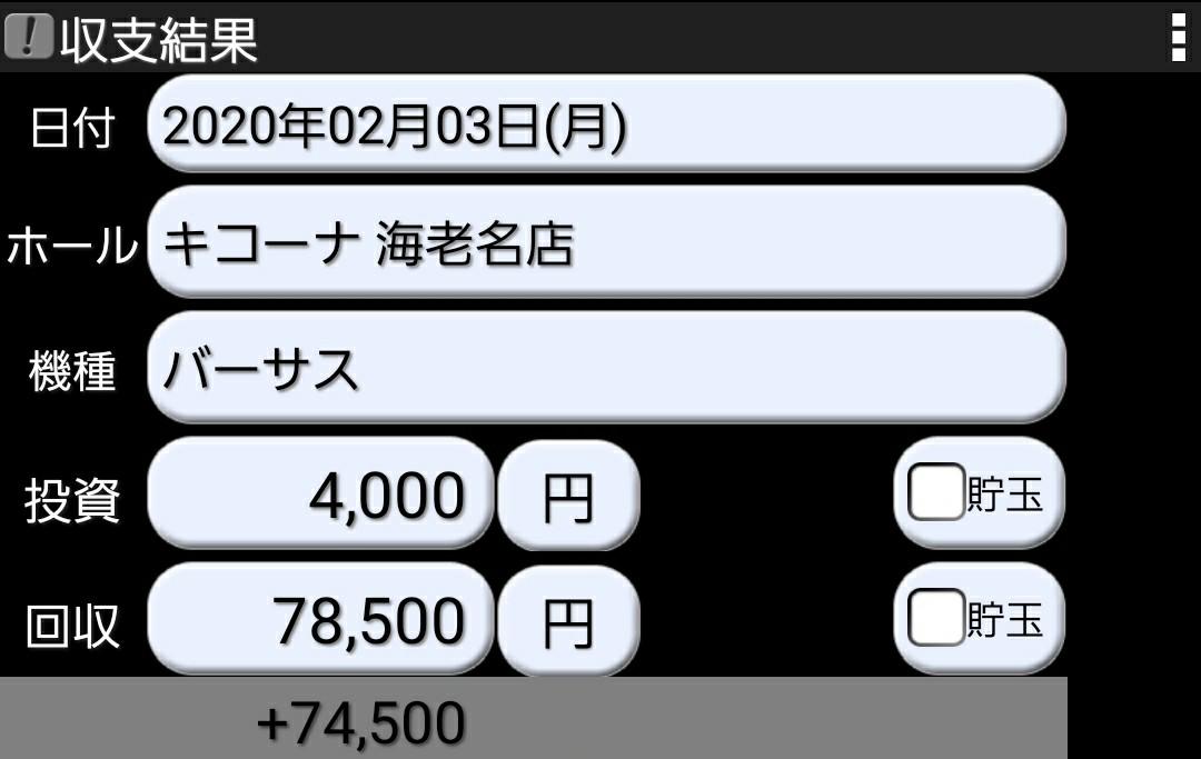 f:id:atsugiebina:20200206042657j:image