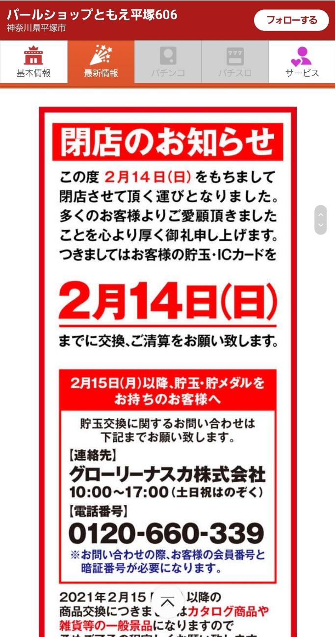 f:id:atsugiebina:20210225201027j:image