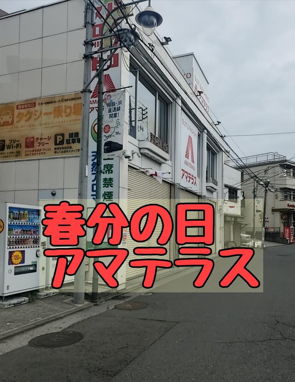 f:id:atsugiebina:20210321085930j:image