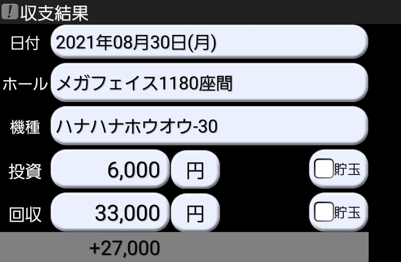 f:id:atsugiebina:20210901084552j:image