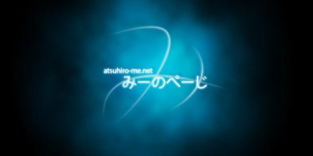 f:id:atsuhiro-me:20131006010854j:plain:w300