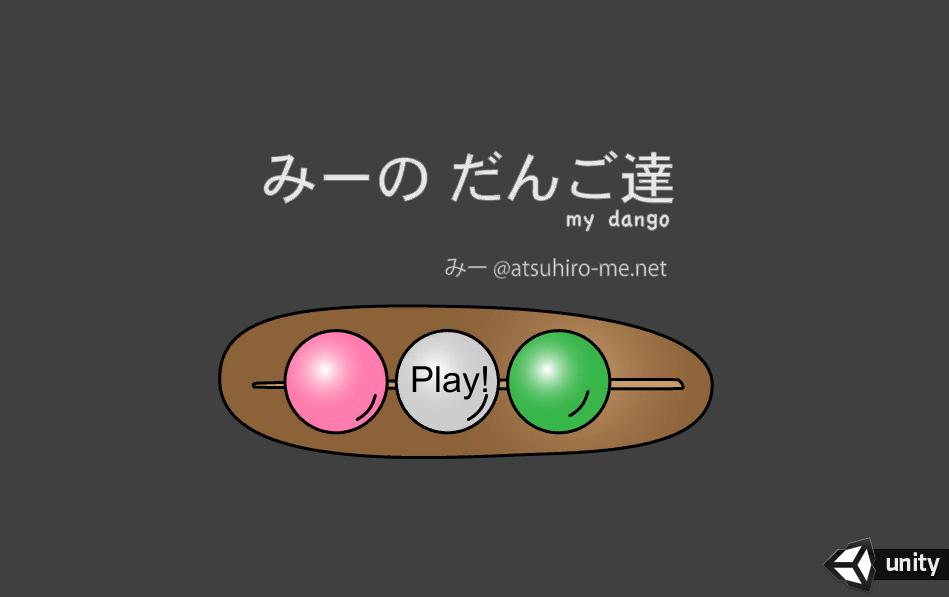 f:id:atsuhiro-me:20151103003701p:plain:w300