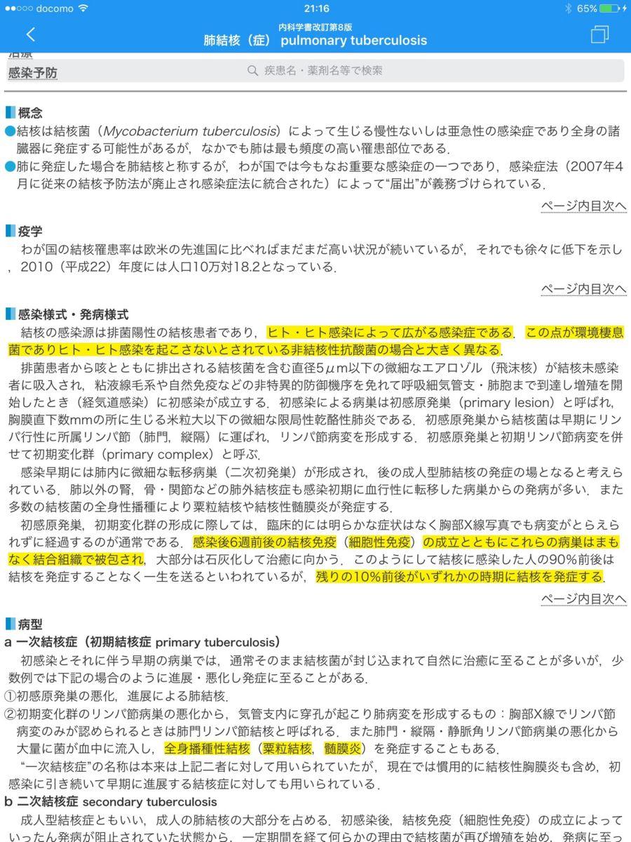 f:id:atsuhiro-me:20151119211631j:plain:w300