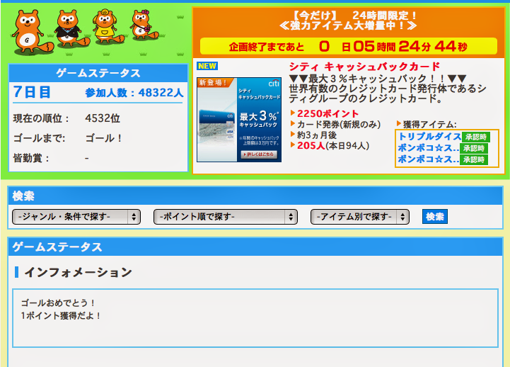 f:id:atsuhiro-me:20151212004512p:plain:w300