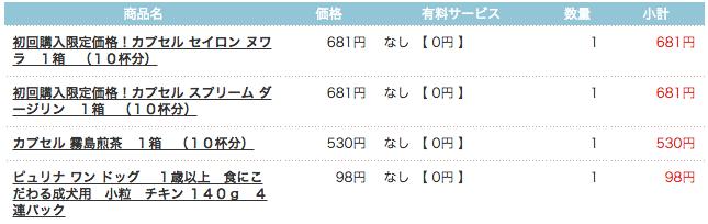 f:id:atsuhiro-me:20151214033403p:plain:w300