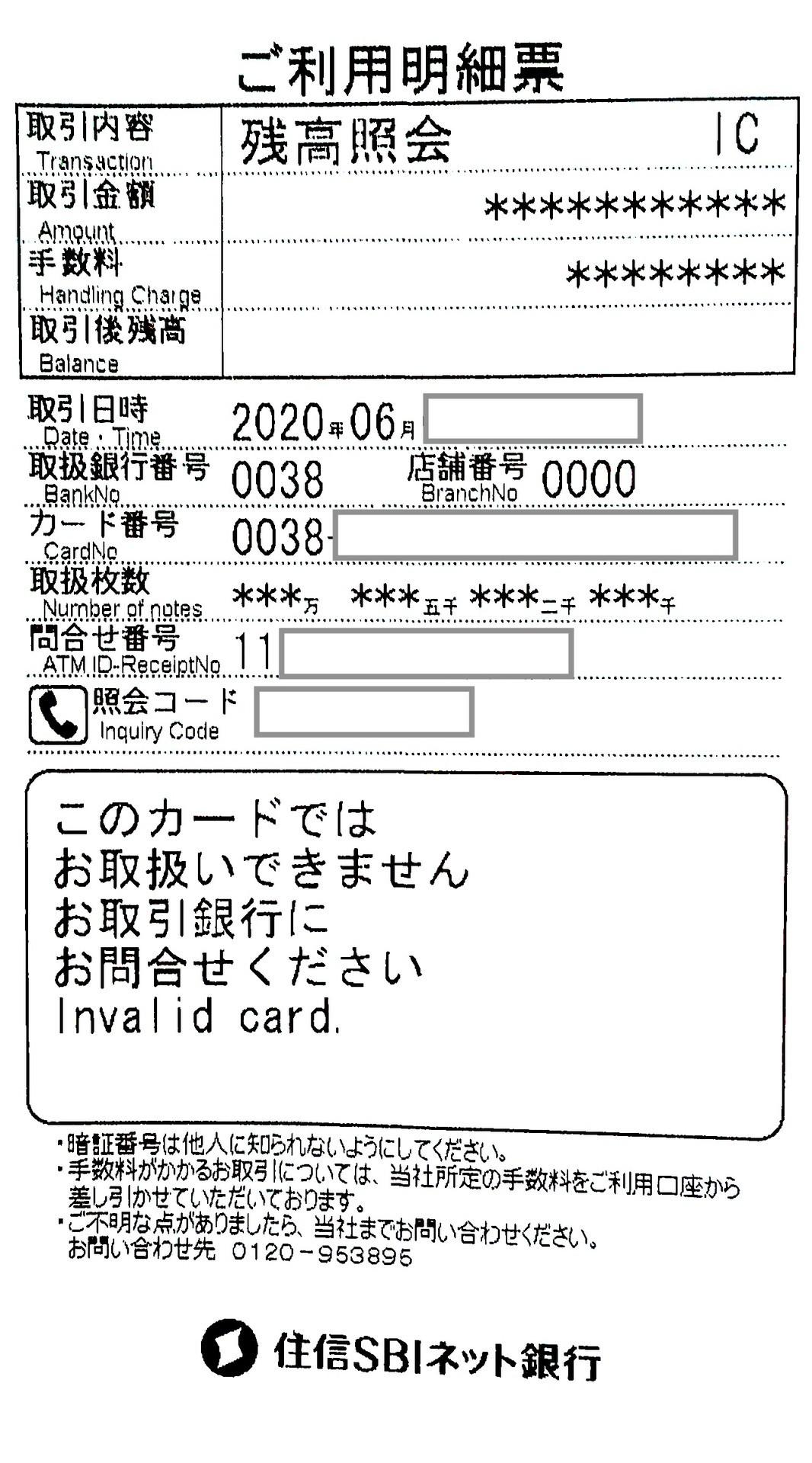 f:id:atsuhiro-me:20200603145702j:plain:w360