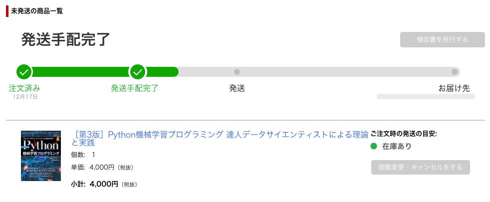 f:id:atsuhiro-me:20201217181652p:plain