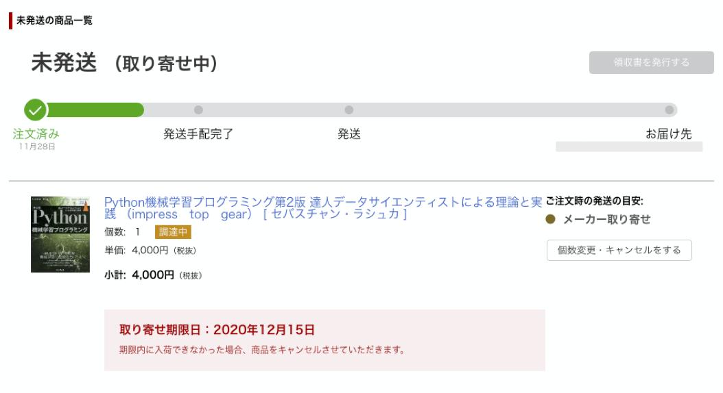 f:id:atsuhiro-me:20201218152624p:plain