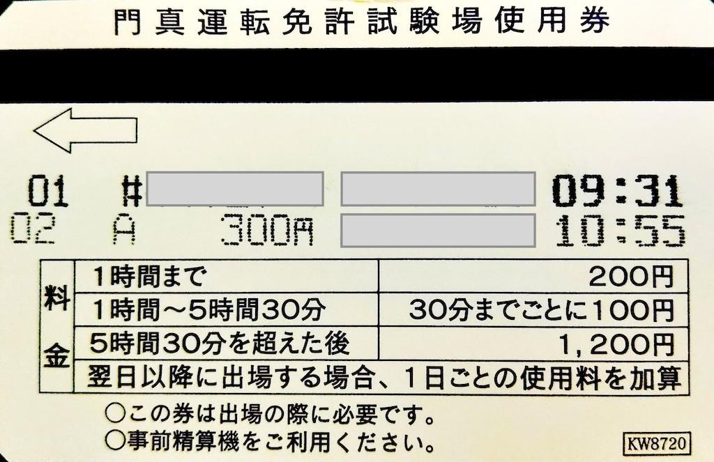 f:id:atsuhiro-me:20210719110004j:plain