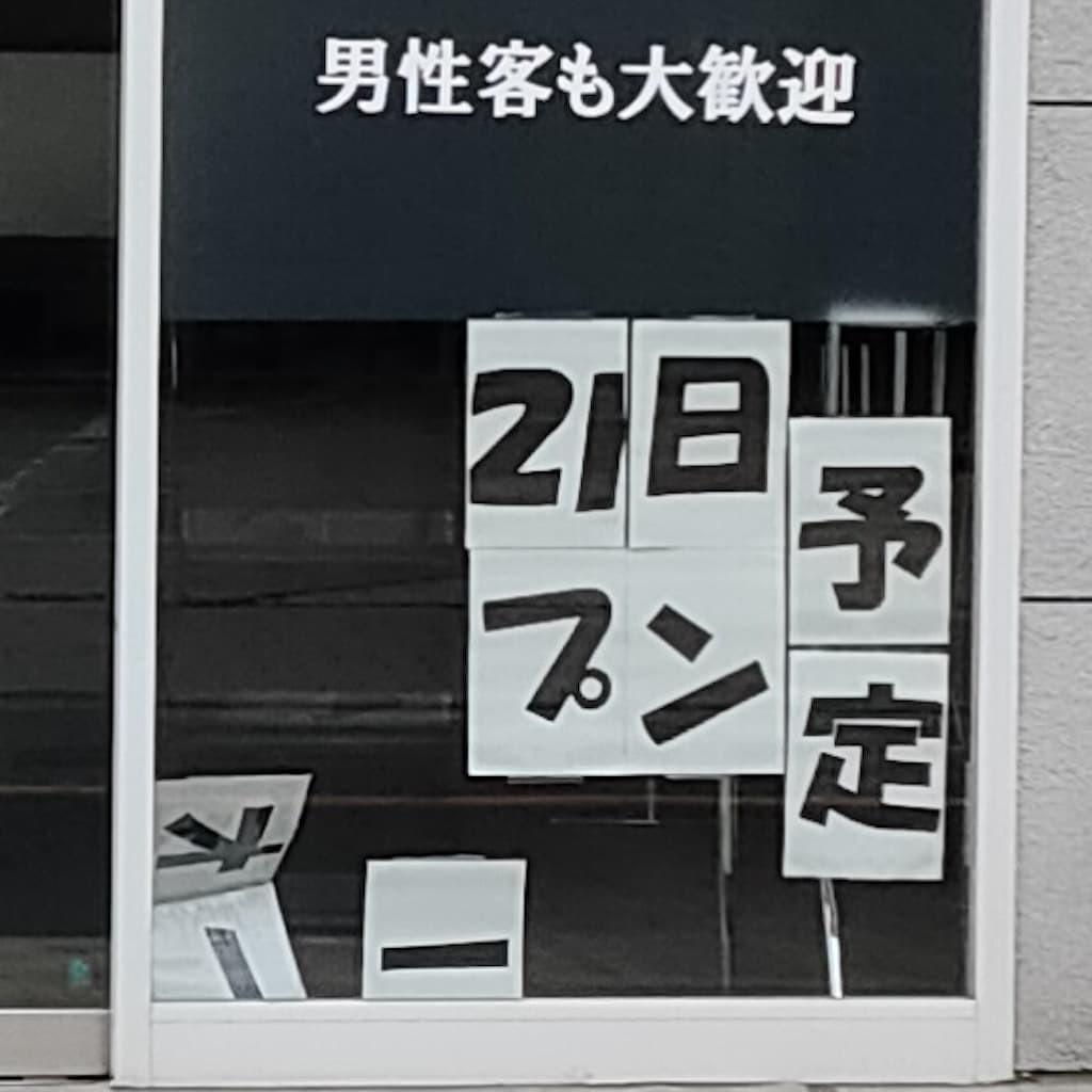 f:id:atsuhiro-me:20210820212132j:plain