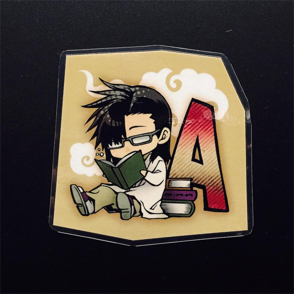 f:id:atsuki-iroha:20170117002449j:image