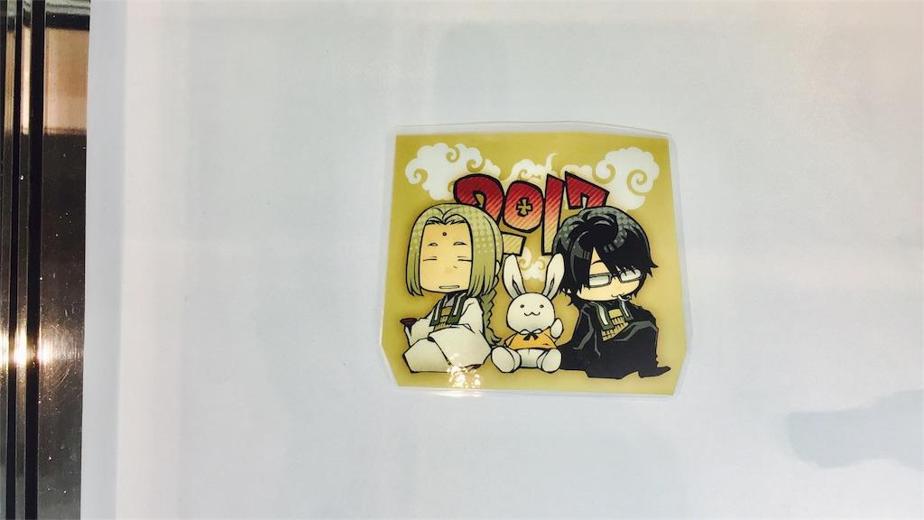 f:id:atsuki-iroha:20170117002724j:image