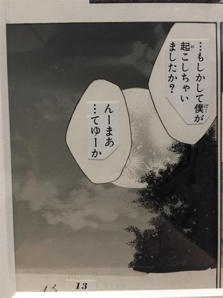 f:id:atsuki-iroha:20170129004906j:image