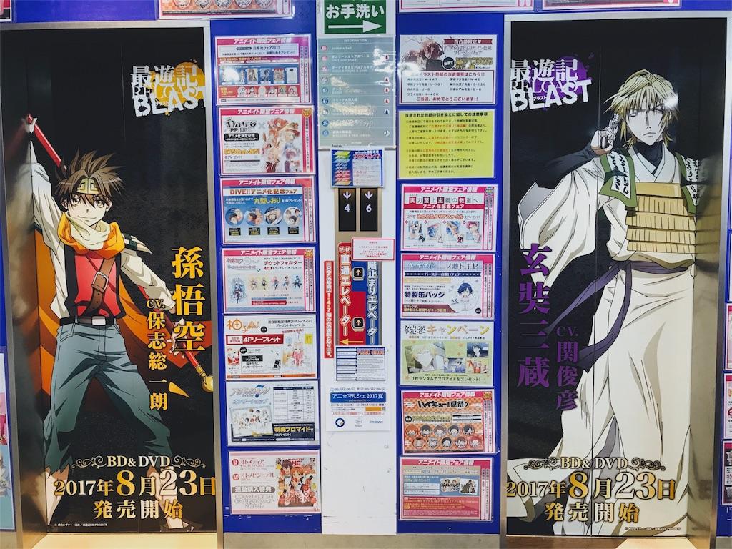 f:id:atsuki-iroha:20170814024516j:image