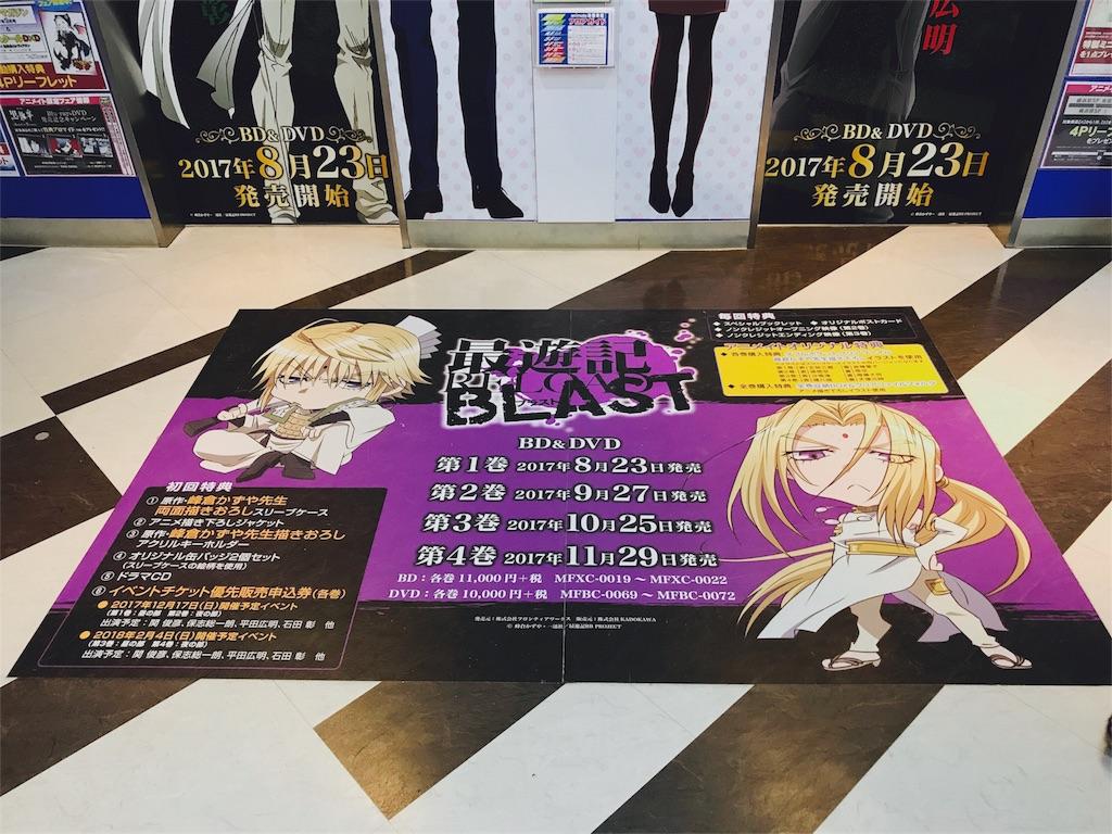 f:id:atsuki-iroha:20170814024922j:image