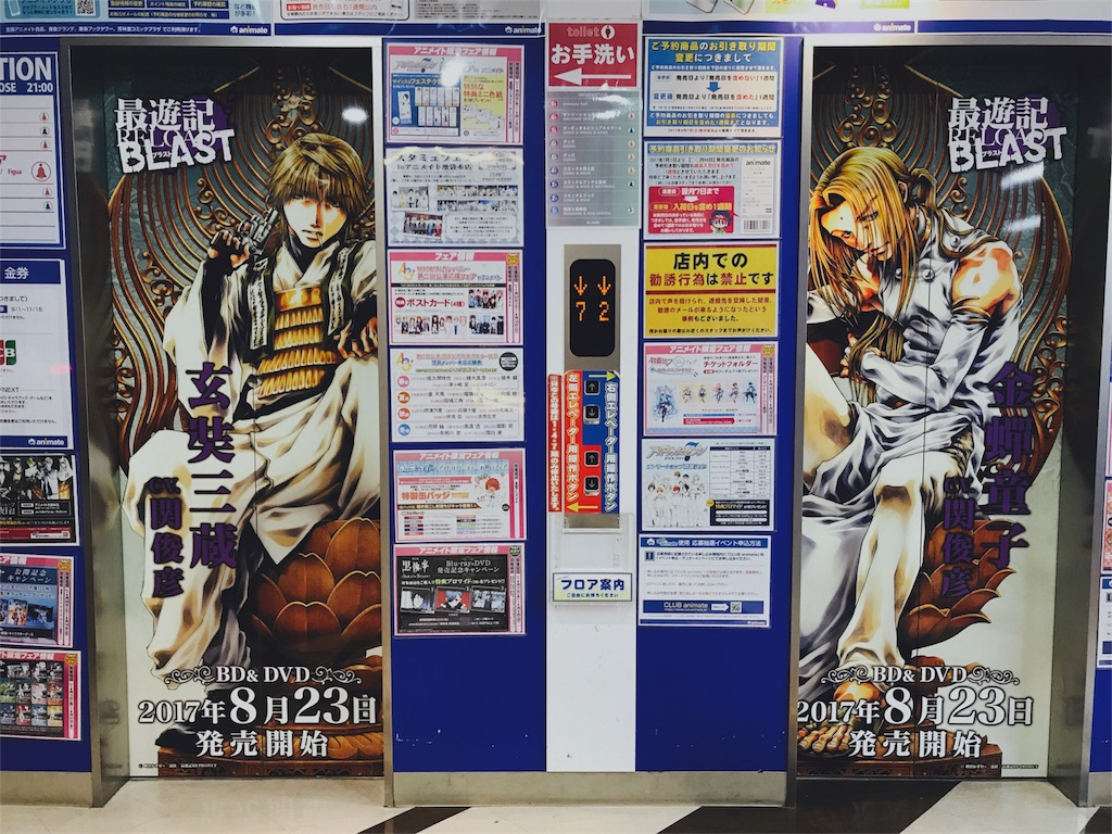 f:id:atsuki-iroha:20170814035656j:image