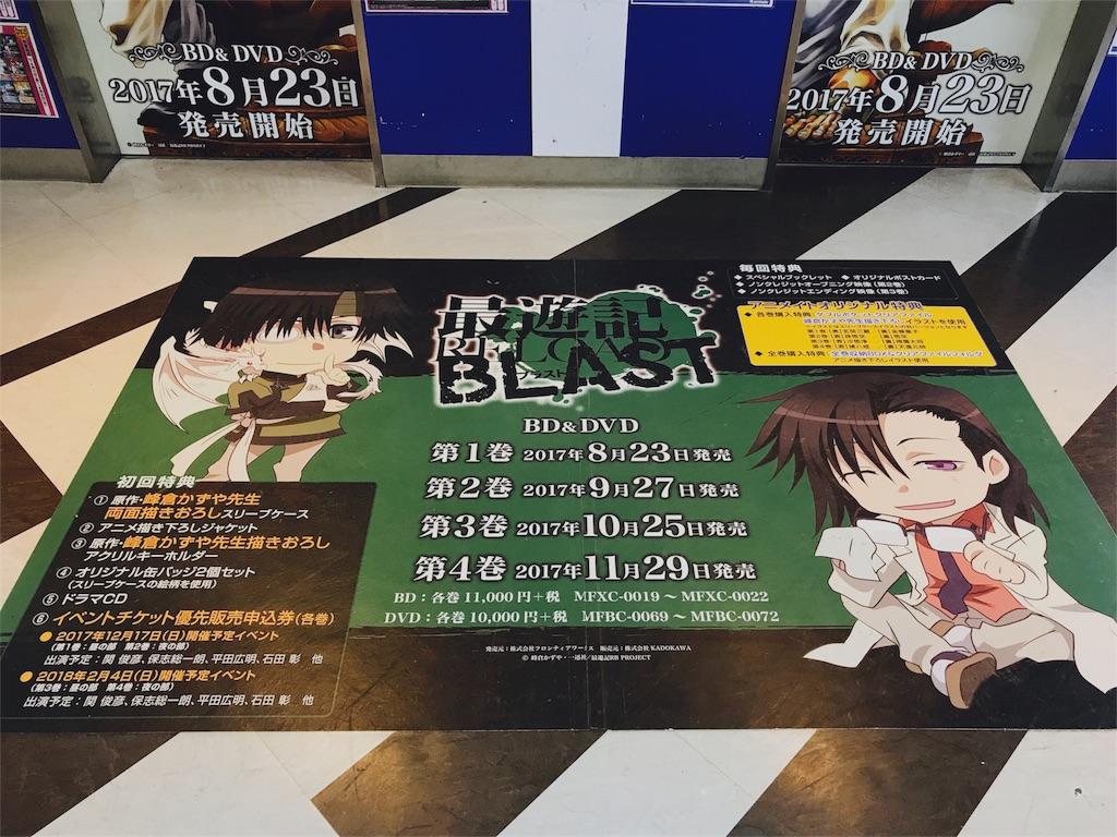 f:id:atsuki-iroha:20170814035752j:image