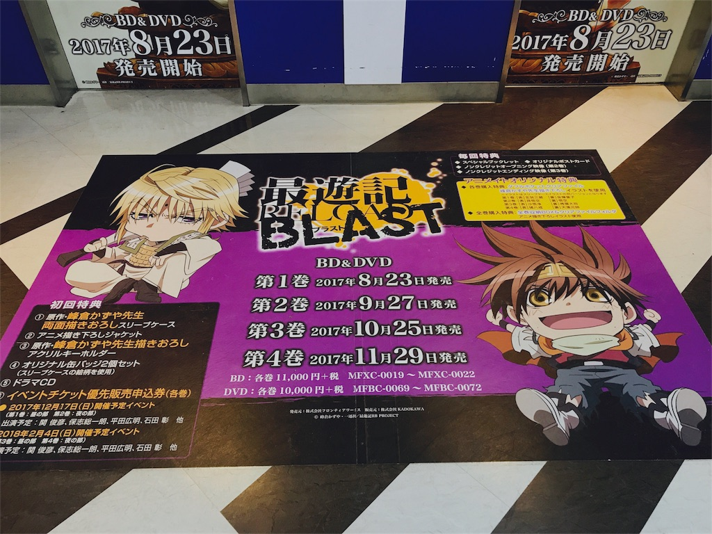 f:id:atsuki-iroha:20170814035914j:image