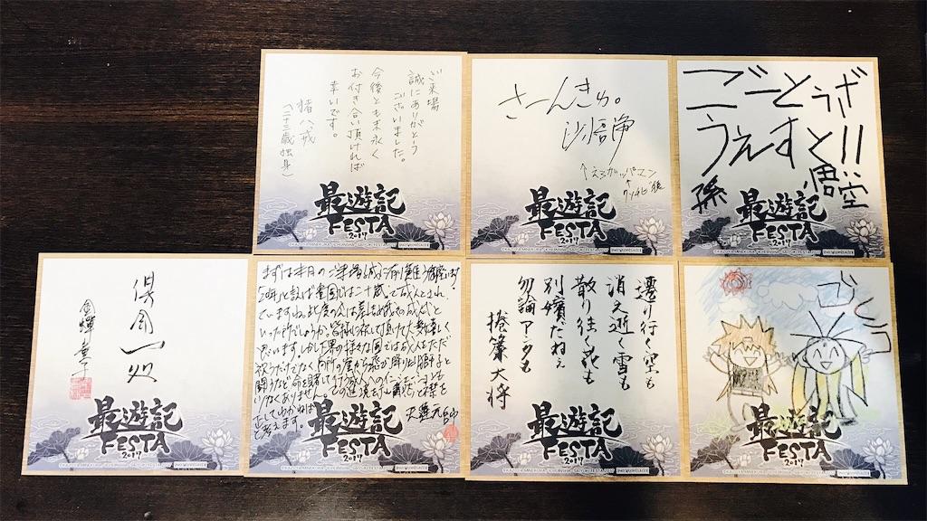 f:id:atsuki-iroha:20171101232809j:image