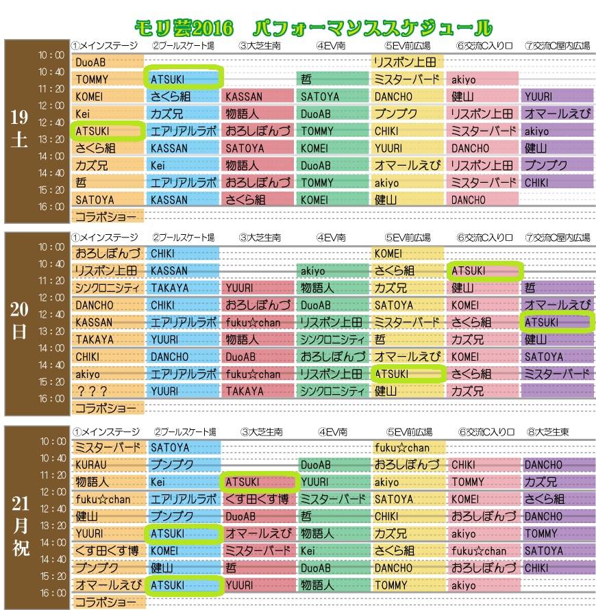 f:id:atsukichikun:20160305192309j:plain