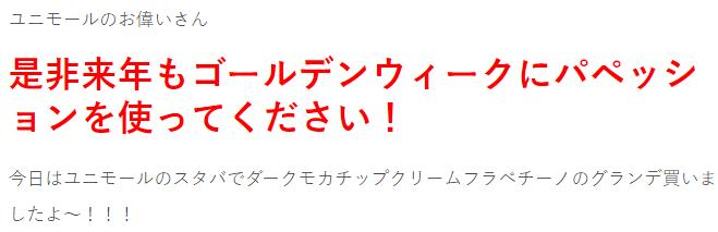 f:id:atsukichikun:20160511140802p:plain