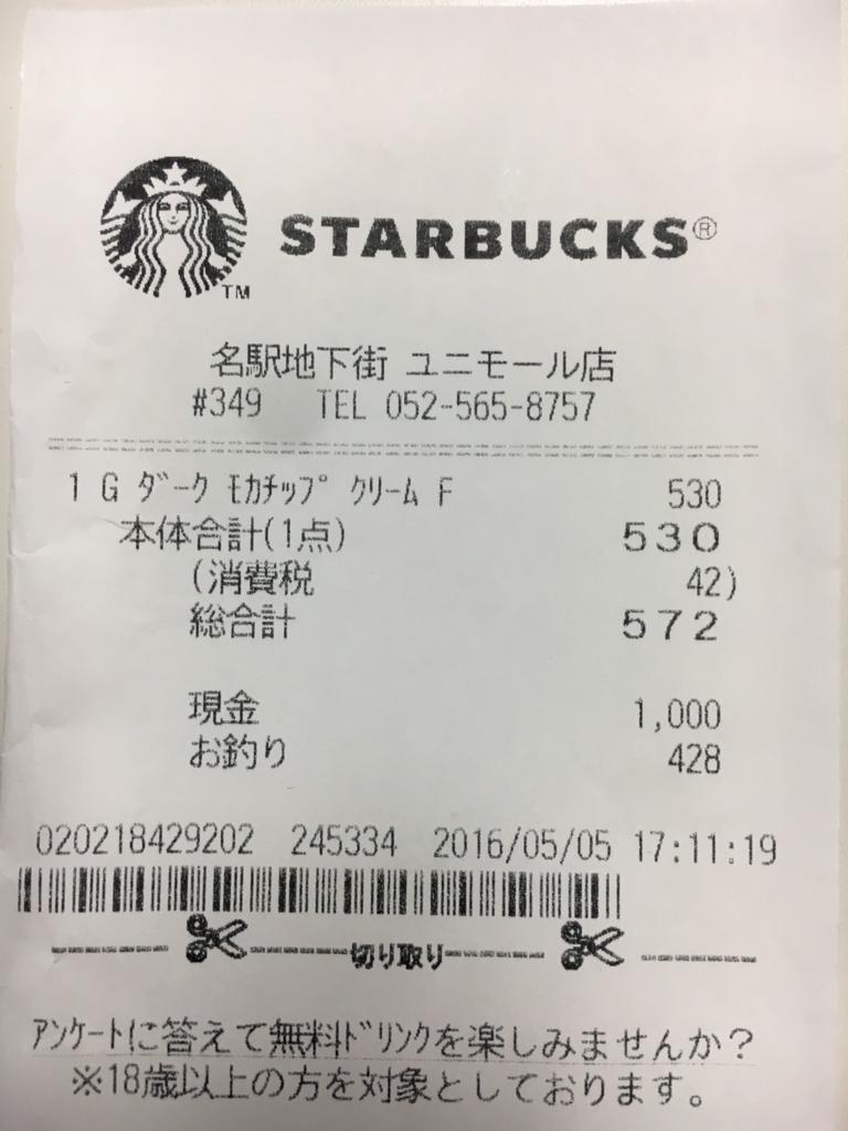 f:id:atsukichikun:20160511141145p:plain